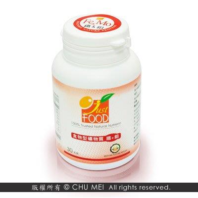 食物型礦物質鐵+鉬(30粒裝) - 礦物質 鐵 鉬 保健 養生 食品 維生素 維他命 健康食品 營養 補給品 補充品