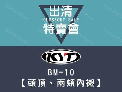 【出清特賣】KYT安全帽|BM-10 ...