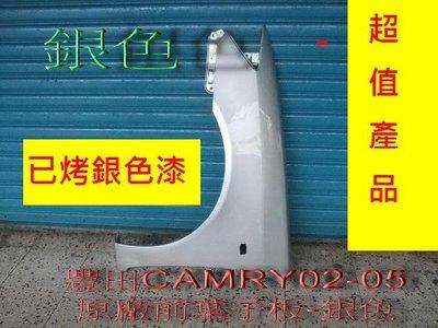 [重陽]豐田 CAMRY 02-05年原廠2手前葉子板司機邊/免烤漆/省烤漆費2500便宜拋售