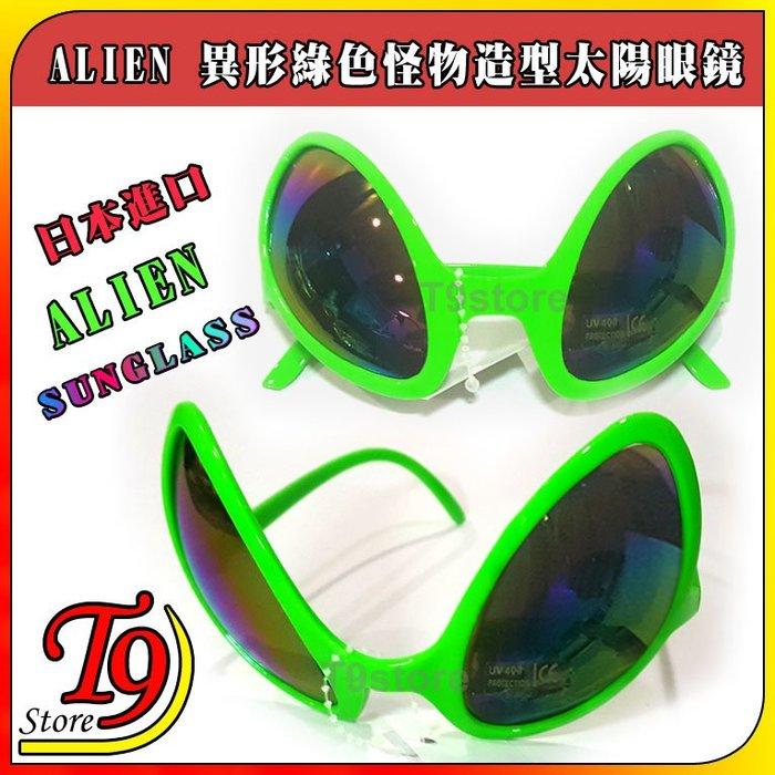 【T9store】日本進口 ALIEN 異形綠色怪物造型太陽眼鏡派對用品