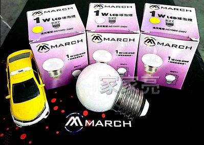 家家亮~保固一年 MARCH LED E27 1W 燈泡 球泡燈 球泡 電燈泡 小夜燈燈泡 白光 黃光 小夜燈 1瓦