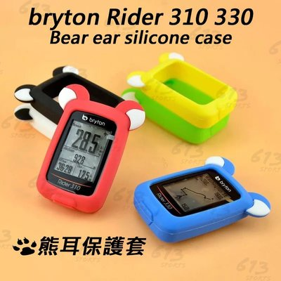 Bryton 310 330 熊耳保護套 矽膠套 果凍套 碼錶保護套 Bryton 熊耳貓耳保護套
