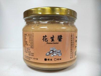 醬村行-鮮磨花生醬 顆粒 綿細 無添加 新鮮現磨 現磨花生醬