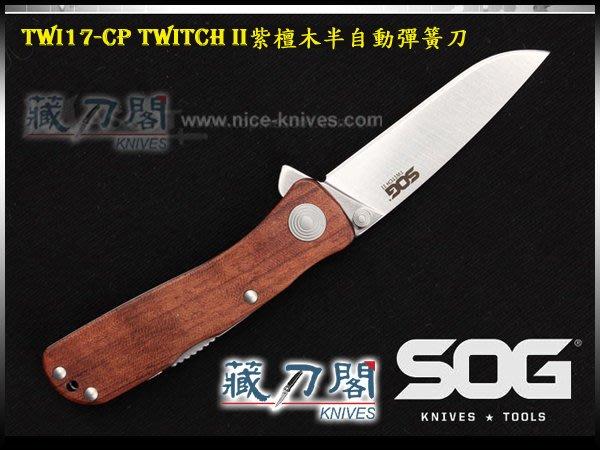 《藏刀閣》SOG-(Twitch Ⅱ)紫檀木半自動彈簧刀