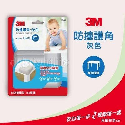 【亮亮生活】ღ 3M-9901兒童防撞護角灰色 ღ 含稅 高密度彈性泡綿 柔軟彈性大 可降低衝撞力道