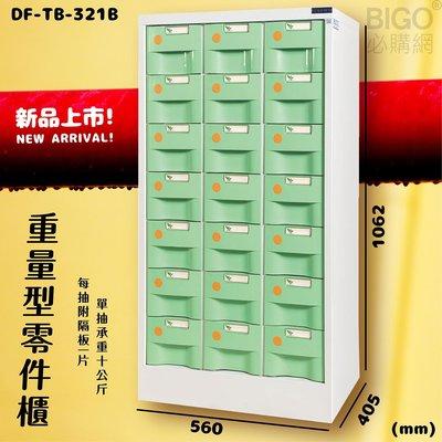 【新型收納】大富 21抽 重量型零件櫃(綠) DF-TB-321B 每格承重10kg 收納櫃 分類櫃 抽屜櫃 工廠 公司