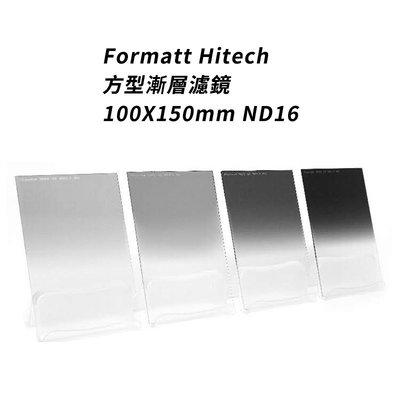 【EC數位】Formatt Hitech 方型濾鏡 漸層 100X150mm ND16 減3格 減4格
