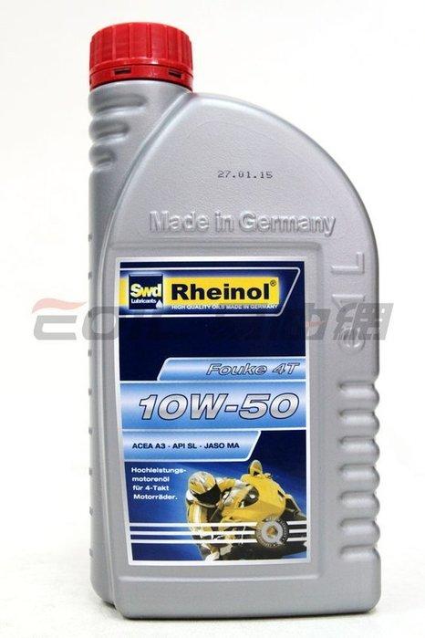 【易油網】 SWD RHEINOL 10W50 10W-50機車用 FOUKE  4T 全合成機油