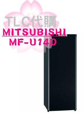 【TLC代購】三菱MITSUBISHI 直立式冷凍櫃 MF-U14D 冰箱 144L ❀新品 ❀預定❀