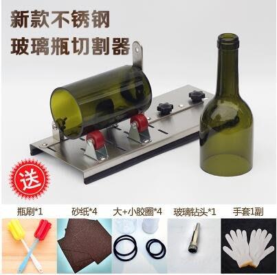 奇奇店-玻璃瓶切割器酒瓶切割器切瓶器割瓶器diy酒瓶燈工具割機玻璃刀