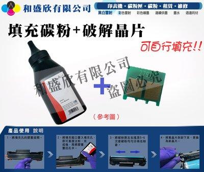 【Pro Toner】填充碳粉 + 晶片- HP CF400A - M252dw‧M252n‧M274n / 10組送1組 台北市