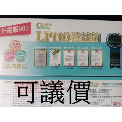 【草屯店】可議價 超取免運   LP110 特益菌 五層菌 益生菌 生寶國際生技