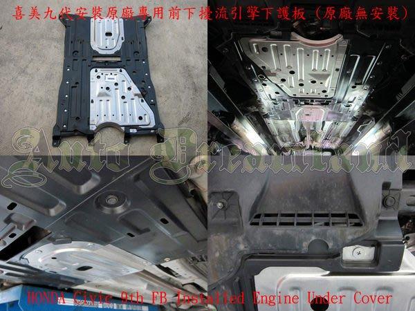 Honda 本田 Civic 九代 喜美 9代 C9 FB 專用 原廠 底盤 下護板 隔音 防塵 保護 防鏽 下壓力 擾流