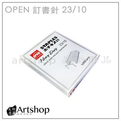 【Artshop美術用品】OPEN 訂書針 23/10