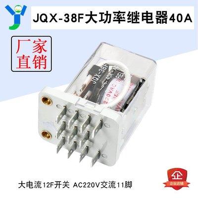 電子配件 JQX-38F大功率繼電器大...