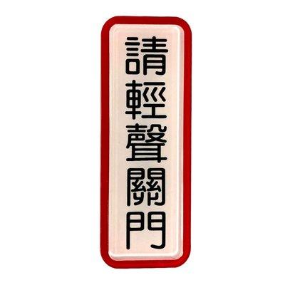 標示牌 請輕聲關門 TS-821 4.5cm x12cm 標語牌 標誌牌 貼牌 指示牌 警示牌 指標