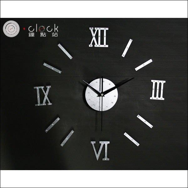 【鐘點站】 時尚羅馬數字時鐘 壁貼鐘 DIY組合 超靜音 壓克力噴漆質感 -銀色鉚釘 免運費