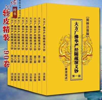 旦旦妙 大方廣佛華嚴經隨疏演義鈔一套9本 佛教經典 菩提潔5936