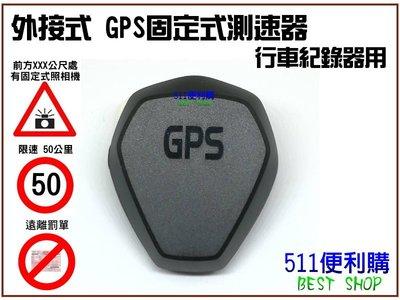 外接式 GPS測速器 行車紀錄器 專用 - 獨立模組 固定式測速器 圖資終身免費更新 中文語音博報 遠離超速