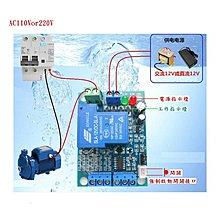 自動加水或排水,水控制模組