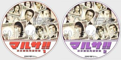 2003稽查劇DVD:東京國稅局/東京國稅局査察部/查稅女王 2碟DVD