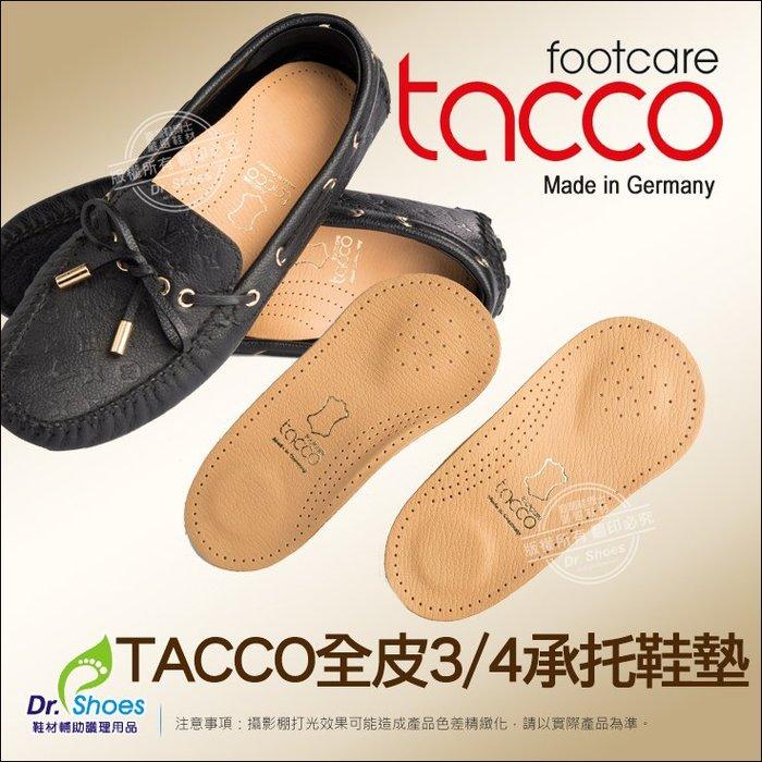 足弓鞋墊 德國tacco全皮3/4承托薄型半墊 LV等級精緻羊皮腳感極佳╭*鞋博士嚴選鞋材*╯