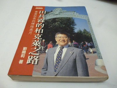 崇倫2店《田長霖的柏克萊之路—華裔校長的輝煌歲月》ISBN:9576213886│天下文化│劉曉莉》   ***