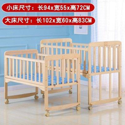 嬰兒床嬰兒床實木無漆環保寶寶床兒童床搖床可拼接大床新生兒搖籃床