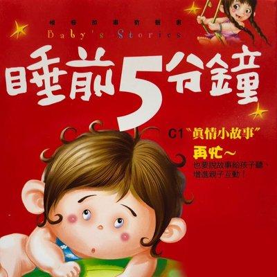 晚安故事有聲書:睡前5分鍾 C真情小故事+愛心小故事 2CD