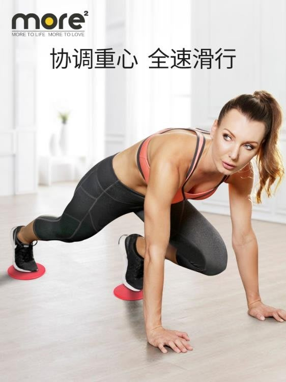免運 普拉提滑行盤瑜伽腹肌健身腳踩滑盤馬甲線翹臀訓練家用運動滑行板 YPJJ2422