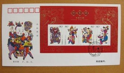大陸小型張首日封---楊家埠木版年畫郵票---2005年封-04