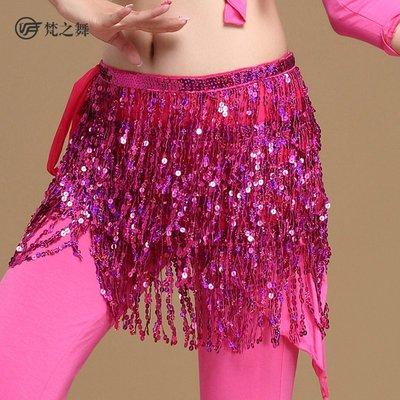 梵之舞 肚皮舞新款精美珠片練功腰鏈 舞蹈鏈表演出配飾亮片臀巾舞裙