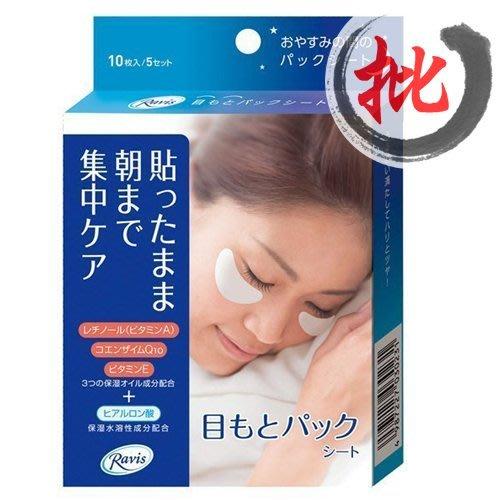 3盒入【日本最人氣】睡眠美容貼 ~ 保濕美肌【法令紋膜、眼膜二款選】