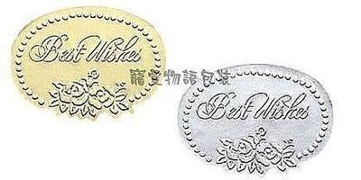 【寵愛物語包裝】日本進口 精緻 Best Wishes 包裝 喜帖 貼紙 100入 S號 日本製 霧金色
