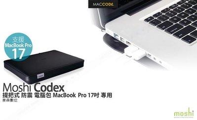 【 麥森科技 】Moshi Codex MacBook Pro 17吋 專用 新款 提把式 防震 電腦包 現貨 含稅 免運