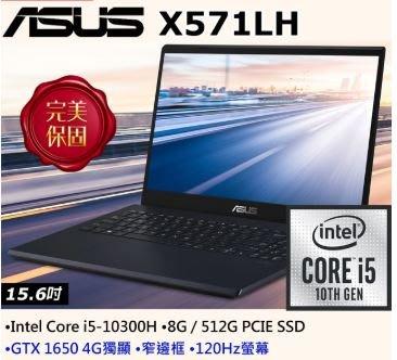 ASUS X571LH-0071K10300H星夜黑 (i5-10300H/ 8G/ GTX1650-4G/ 512G 台中市