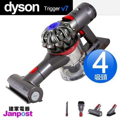 Dyson 戴森 V7 SV11 trigger (四吸頭版)無線手持吸塵器 除塵蟎 使用延長至30分 建軍電器