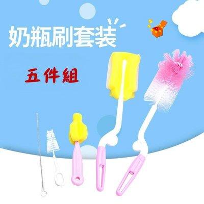 奶瓶刷五件組 海綿杯刷 奶瓶刷 奶嘴刷 清潔刷具組