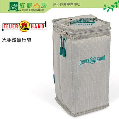 綠野山房》Feuerhand 火手燈攜行袋 Transport Bag for Storm Lantern TA-276