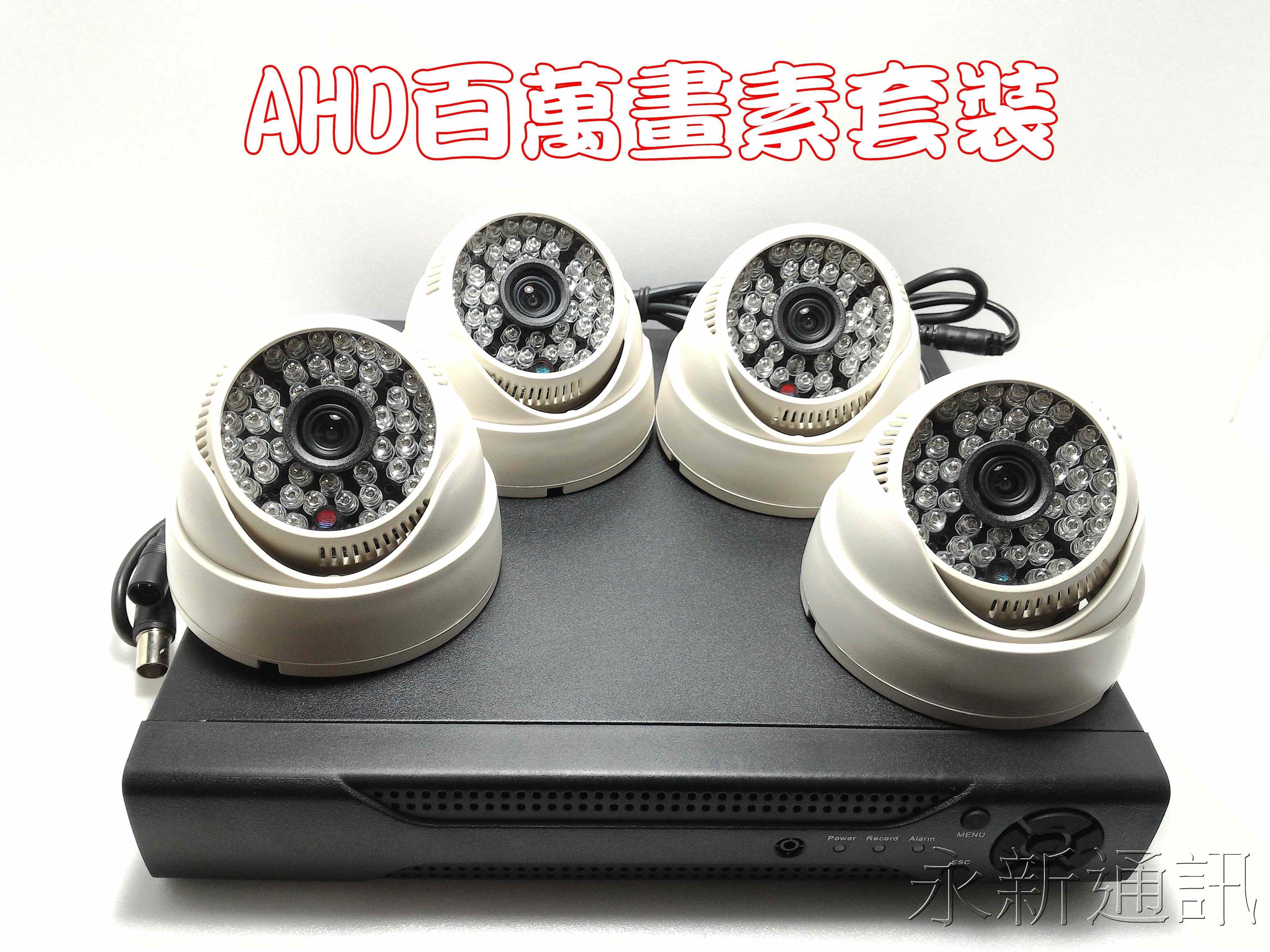 台南高雄監視器-百萬畫素1080P-AHD套裝DIY