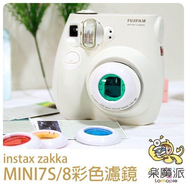 『樂魔派』富士 拍立得 MINI 7S 8 專用 LOMO 濾鏡 近拍鏡 四色一組