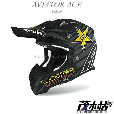 ❖茂木站 MTG❖Airoh Aviator ACE 越野 滑胎 輕量 HPC 安全帽。Rockstar AVARK32
