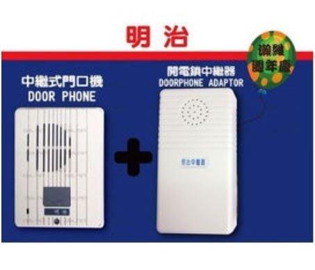 [  明治牌 ] 開電鎖 中繼器 + 中繼式 門口機 另售 國際 東訊 NEC 總機 話機 電話