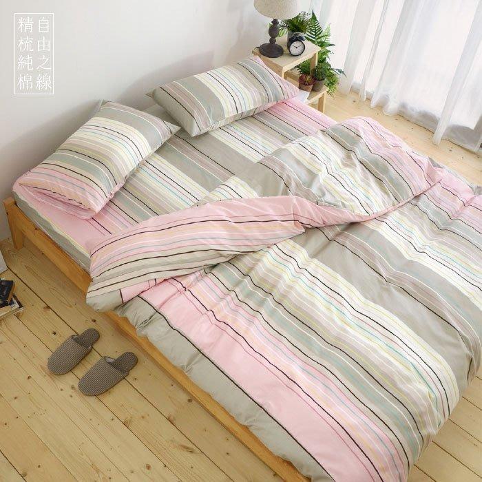 MIT精梳棉【自由之線】加大/床包薄被套組-絲薇諾