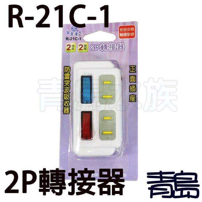 RF。。。青島水族。。。R-21C-1台灣安全達人----分接式插座==2插座+2開關