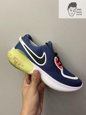 【AND.】NIKE JOYRIDE DUAL RUN 藍黃橘 慢跑鞋 彈力球 緩震 輕量 女鞋 CD4363-400