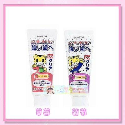 <益嬰房>日本製 三詩達SUNSTAR 巧虎兒童牙膏70g 草莓/葡萄