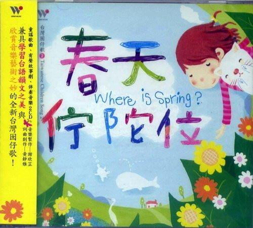 春天佇陀位 Where is Spring? /    童謠歌曲+有聲故事劇+伴奏音樂 2CD --- TCD5292