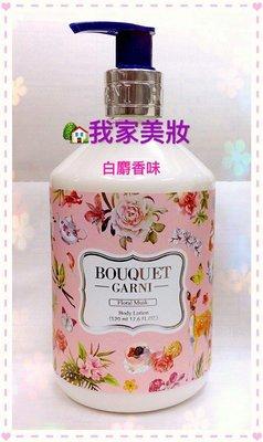 《我家美妝》最便宜*BOUQUET GARNI 優雅香水身體乳~玫瑰/白麝香 520ml~ 兩種可選擇