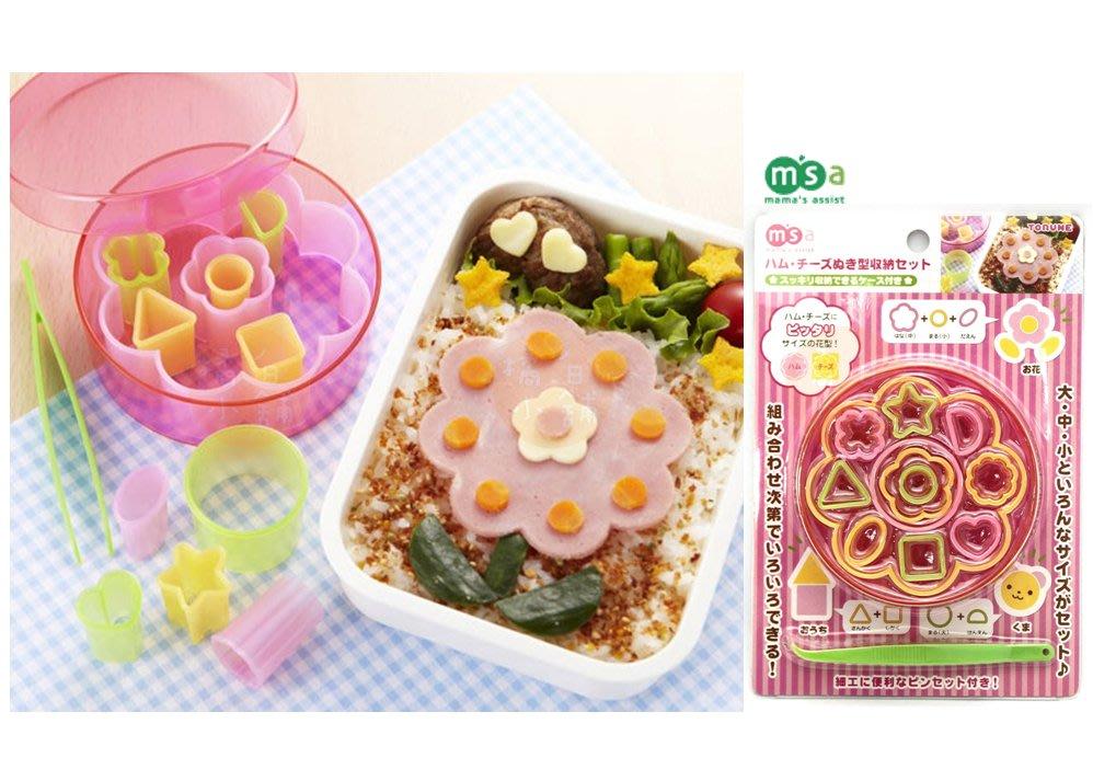 【橘白小舖】日本進口 msa 正版 12件 附盒 火腿 蔬菜 起司 食物 壓模 模型 模具 便當 裝飾 壓花 附收納盒